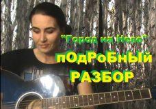 очень подробный разбор песни 'город на Неве' гр. 7Б