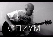Опиум — Агата Кристи Fingerstyle Guitar Cover