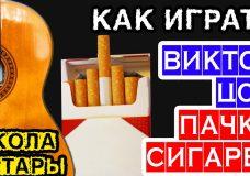 Пачка сигарет на гитаре аккорды, бой, как петь и играть школа игры на гитаре