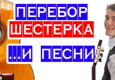ПЕРЕБОР ШЕСТЕРКА и ПЕСНИ для перебора 6 разбор гитарного перебора и примеры