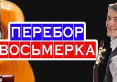 Перебор ВОСЬМЕРКА на гитаре НАУЧИТЬСЯ ПРОСТО самый сложный и интересный перебор