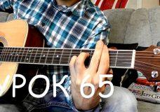Песня Про Зайцев — Аранжировка Для Гитары (урок 65)