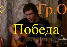 ПОБЕДА — Гражданская оборона (Е.Летов) БойПРАВИЛЬНЫЕ аккорды (Cover)
