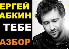 ПЯТНИЦА Сергей Бабкин — О ТЕБЕ (как играть на гитаре)