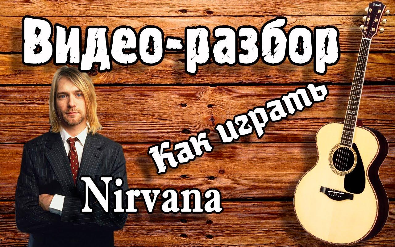 Разбор на гитаре Nirvana — My girl для начинающих,видео урок как играть Нирвана