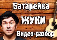 Разбор ЖУКИ — БАТАРЕЙКА (урок на гитаре для начинающих БЕЗ БАРРЭ, как играть песню Батарейка)