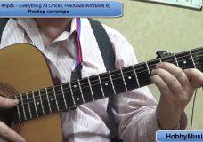 Реклама Windows 8 Lenka Kripac Everything At Once Разбор на гитаре