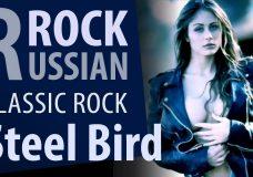 ROCK — No Rust — Steel Bird (Official Video) classic rock русский рок