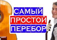 САМЫЙ ПРОСТОЙ ПЕРЕБОР НА ГИТАРЕ и разбор ошибок начинающих гитаристов
