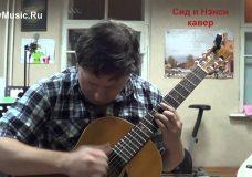 СИД и Нэнси КАВЕР классическая гитара соло