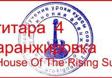 Создания простой аранжировки на примере House Of The Rising Sun