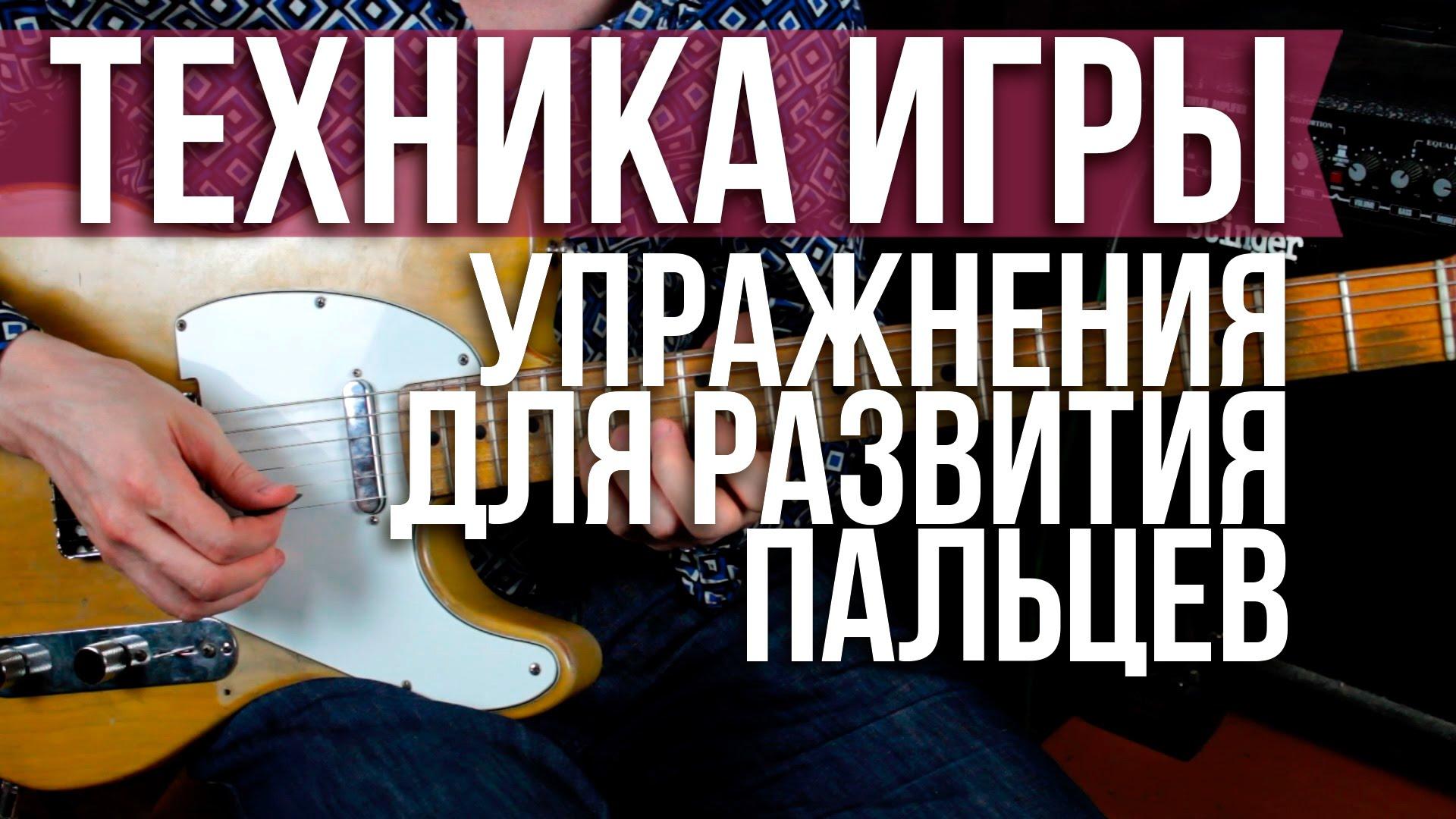 Упражнения для гитары — Развитие пальцев гитариста