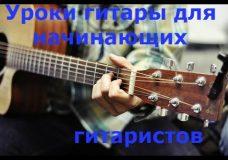 Уроки гитары. Переборы для новичков.