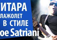 Уроки гитары Уроки соло. Трюк с рычагом Floyd Rose в стиле Joe Satriani (русский перевод) Rock