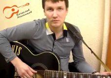 Уроки игры на гитаре от Вячеслава Мясникова (для новичков)