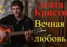 ВЕЧНАЯ ЛЮБОВЬ — Агата Кристи (БойПРАВИЛЬНЫЕ аккорды) КАВЕР