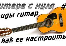 1 Гитара с нуля. Как настроить гитару