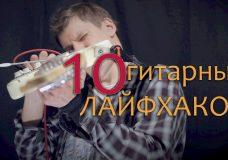 10 Полезных Советов для гитаристов от Дениса Катасонова