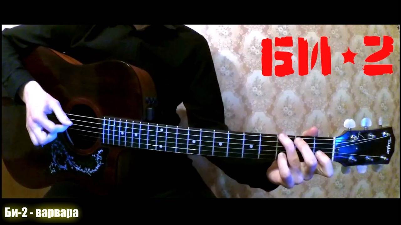 10 РУССКИХ песен на гитаре за 5 минут Хиты русского РОКА под гитару