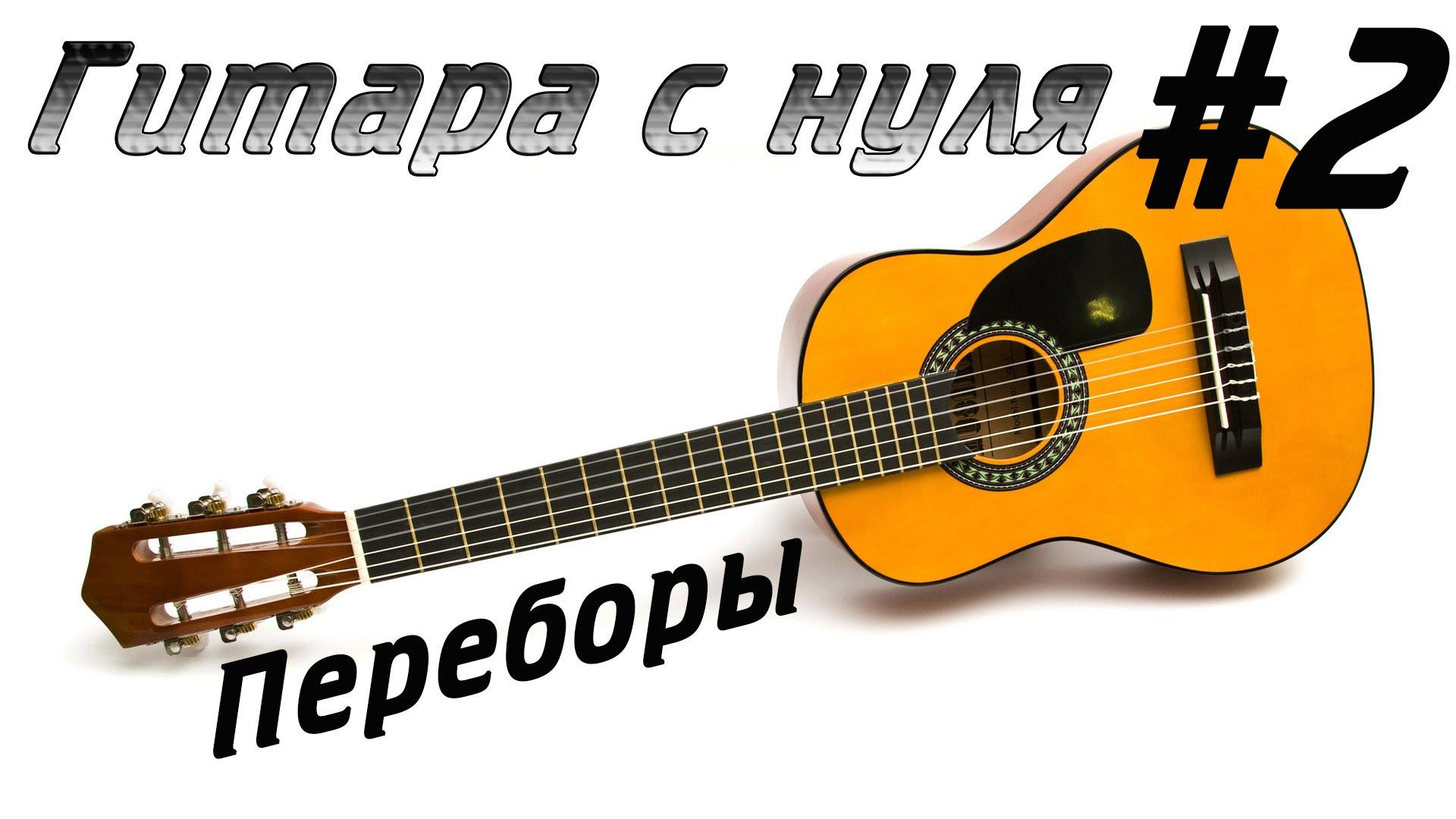 2 Гитара с нуля. Переборы