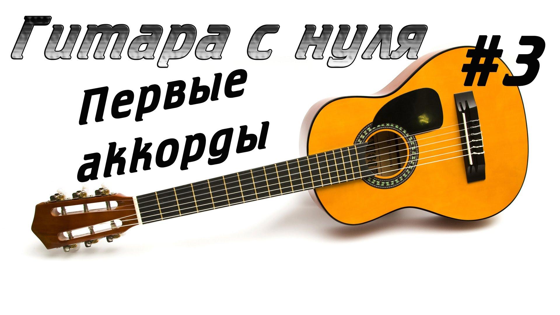 3 Гитара с нуля. Первые аккорды