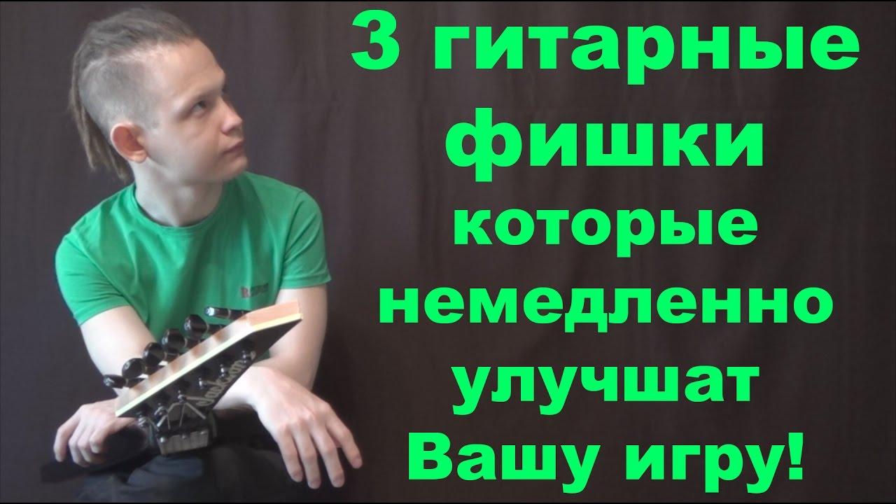 3 Гитарные фишки, которые немедленно улучшат Вашу игру