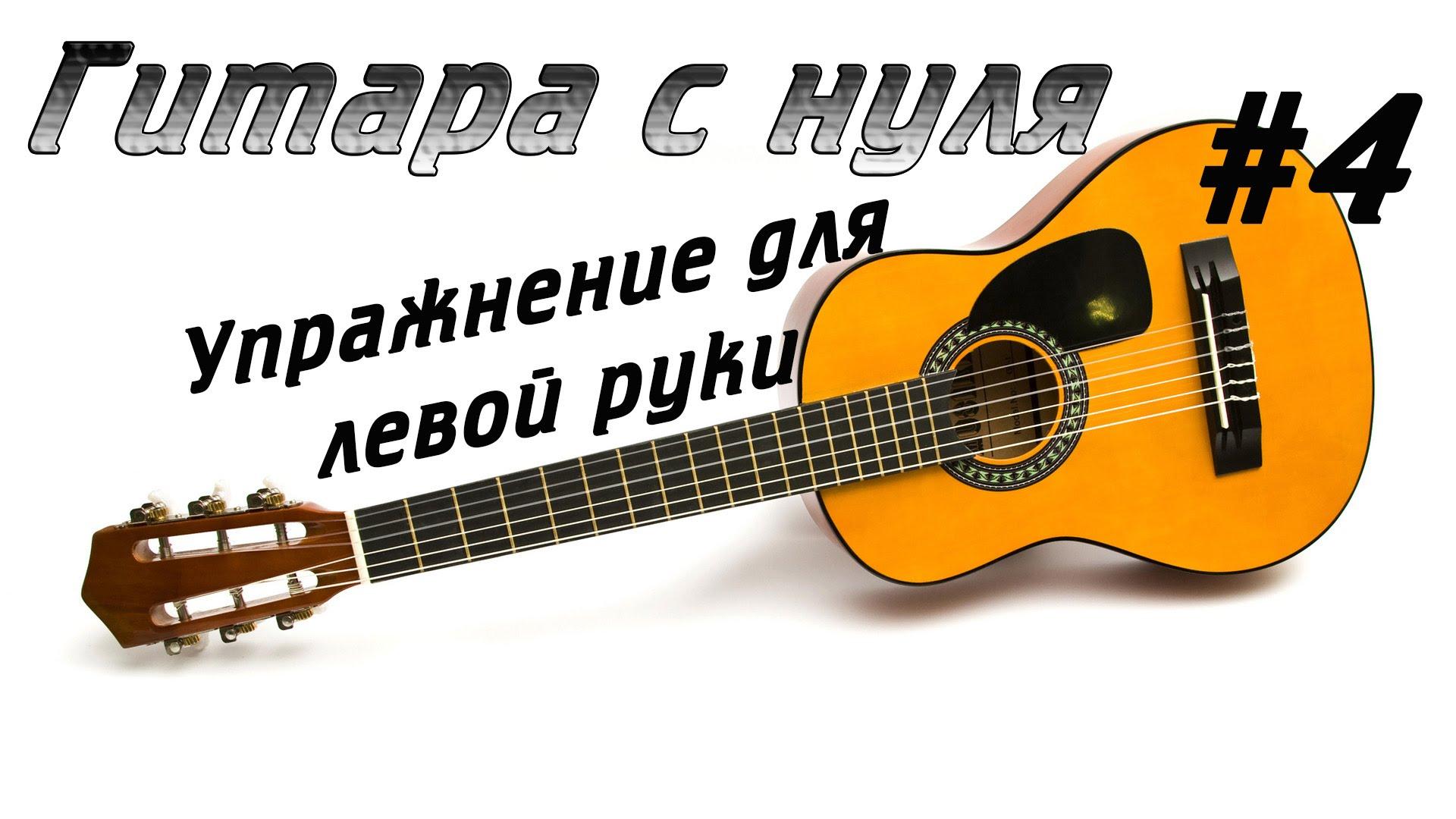 4 Гитара с нуля. Упражнение для левой руки