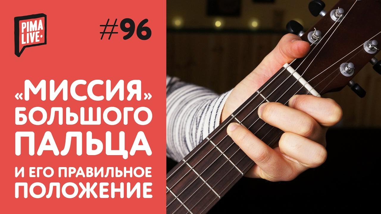 5 ошибок в постановке левой Уроки Гитары
