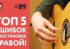 5 ОШИБОК в постановке правой руки Уроки гитары