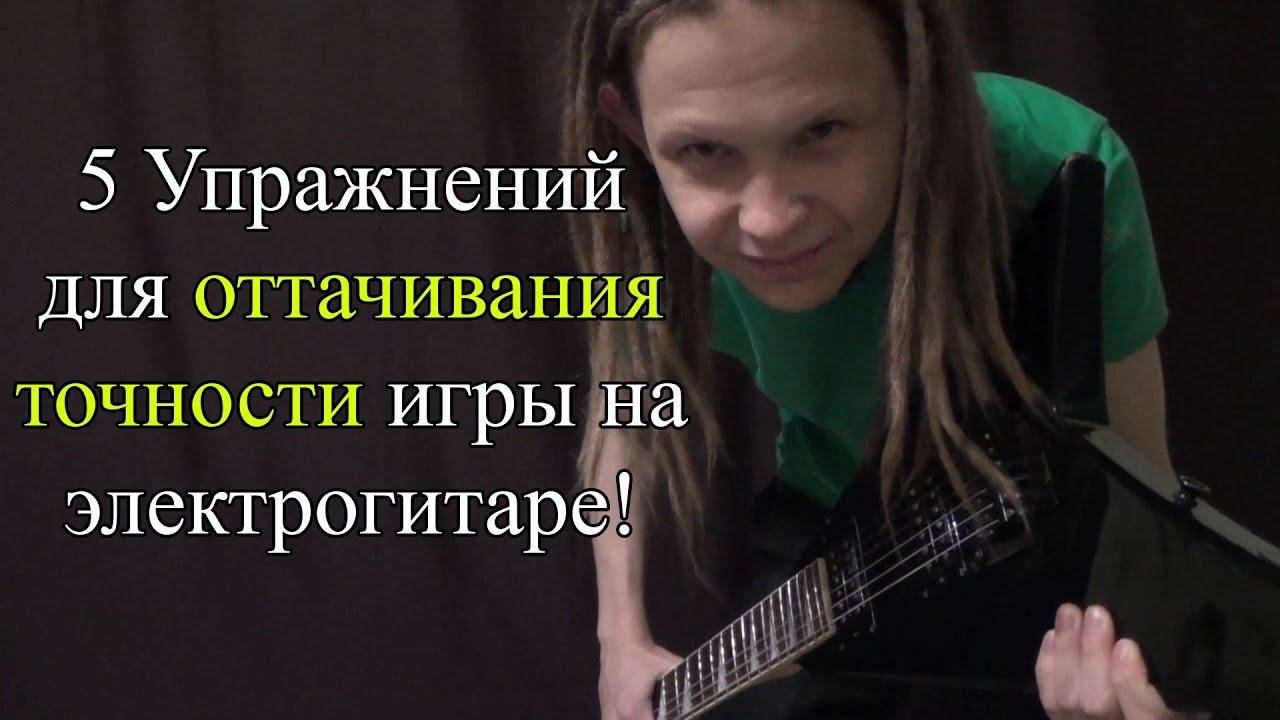 5 Ядерных упражнений для оттачивания точности игры на электрогитаре String skipping lesson
