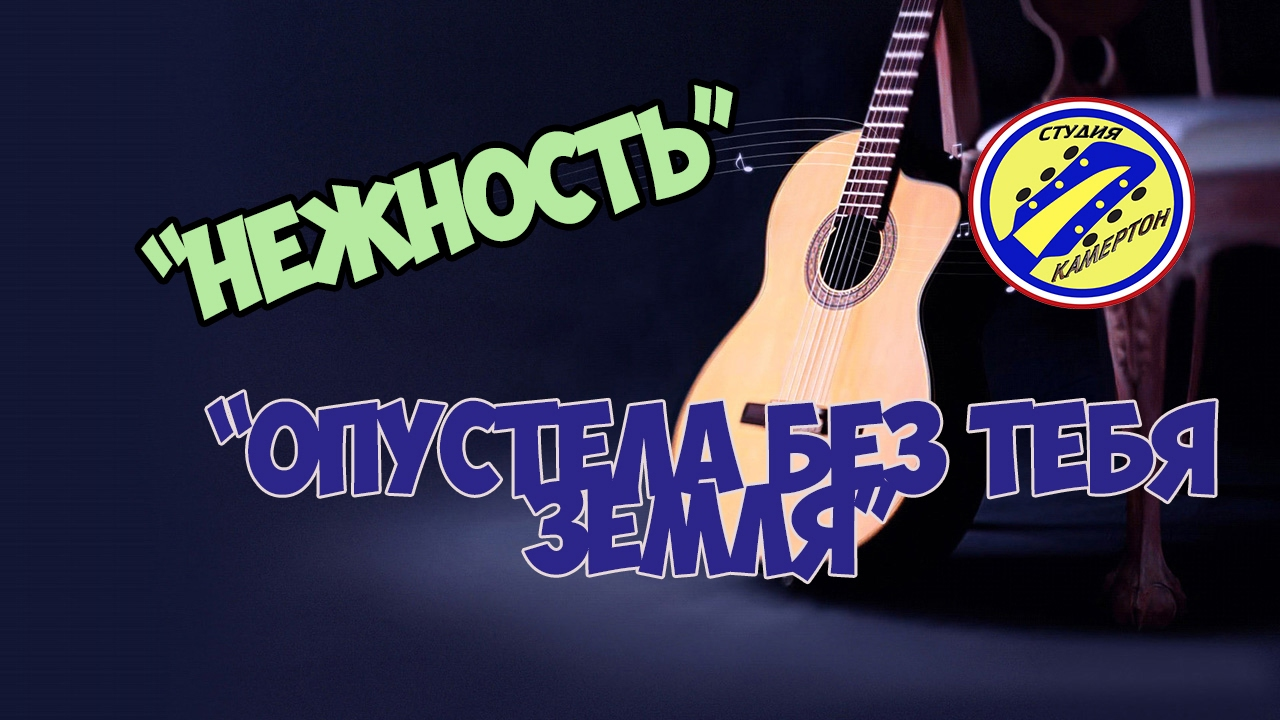 'Опустела без тебя Земля' Разбор на гитаре. fingerstyle