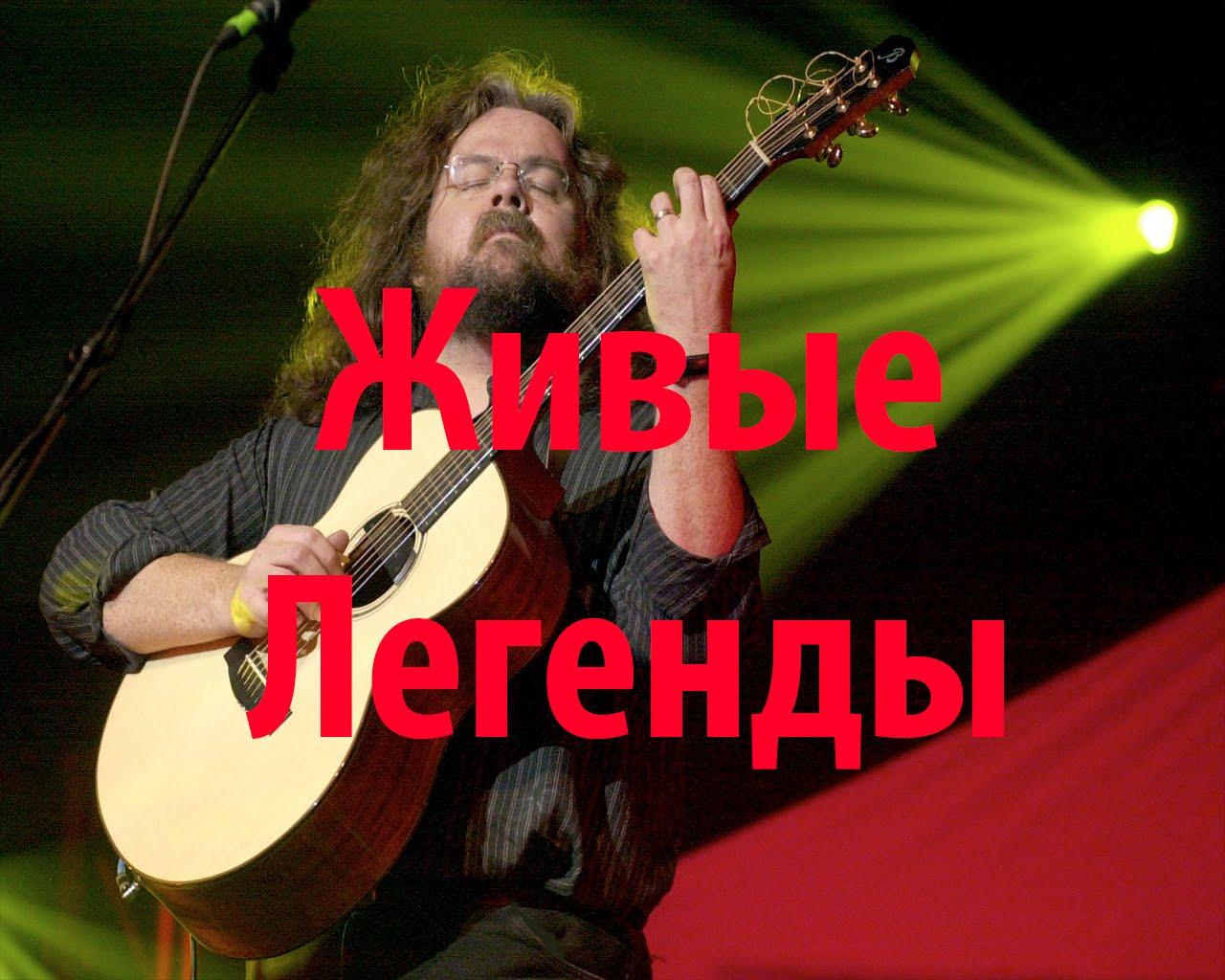 Акустическая Гитара - Живые Легенды (русская озвучка)