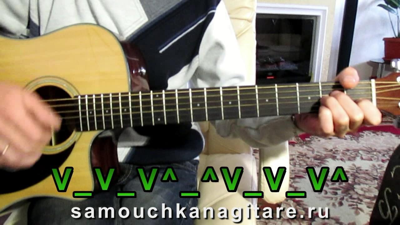 Александр Толканев - Буду заново жить - Тональность ( Еm ) Как играть на гитаре песню
