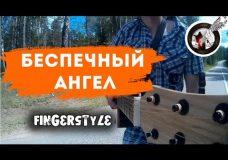 Беспечный ангел на гитаре Going to the run — Fingerstyle