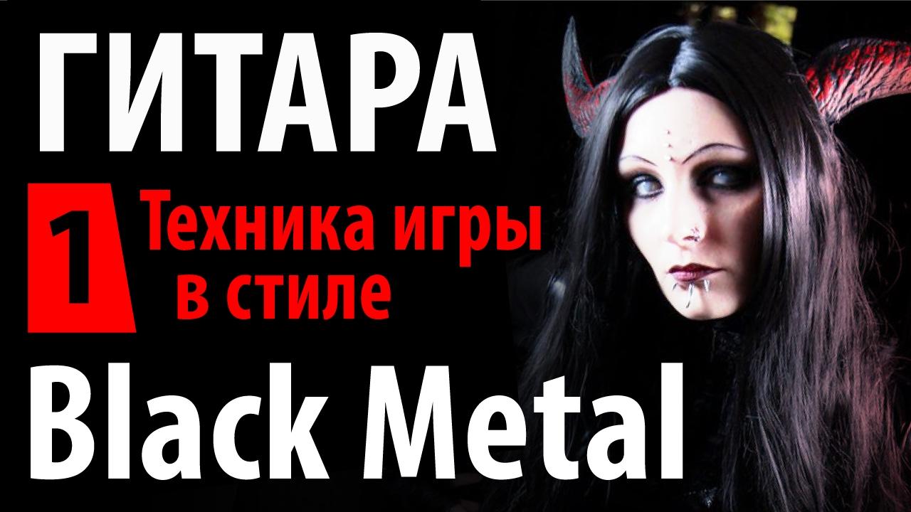 Black Metal Техника игры на гитаре в стиле Black Metal (РУССКИЙ ПЕРЕВОД) Часть 1