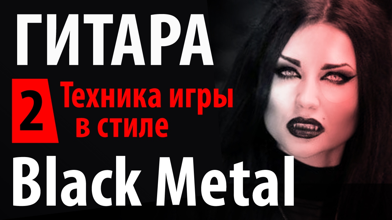 Black Metal Техника игры на гитаре в стиле Black Metal (РУССКИЙ ПЕРЕВОД) Часть 2