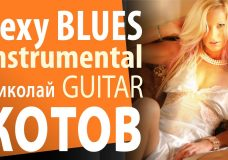 BLUES ROCK — Николай КОТОВ (Full Album Stream) blues rock russian blues