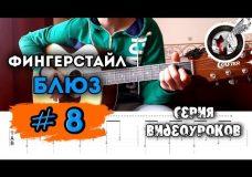 Блюз на гитаре. Фингерстайл. Урок 8.