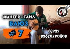 Блюз на гитаре. Фингерстайл. Урок 7.