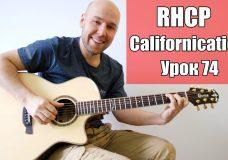 Californication — RHCP Разбор Фингерстайл (Урок 74)