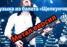 Чайковский в исполнении Собина Михаила — Танец Феи Драже 'Щелкунчик' (метал кавер)