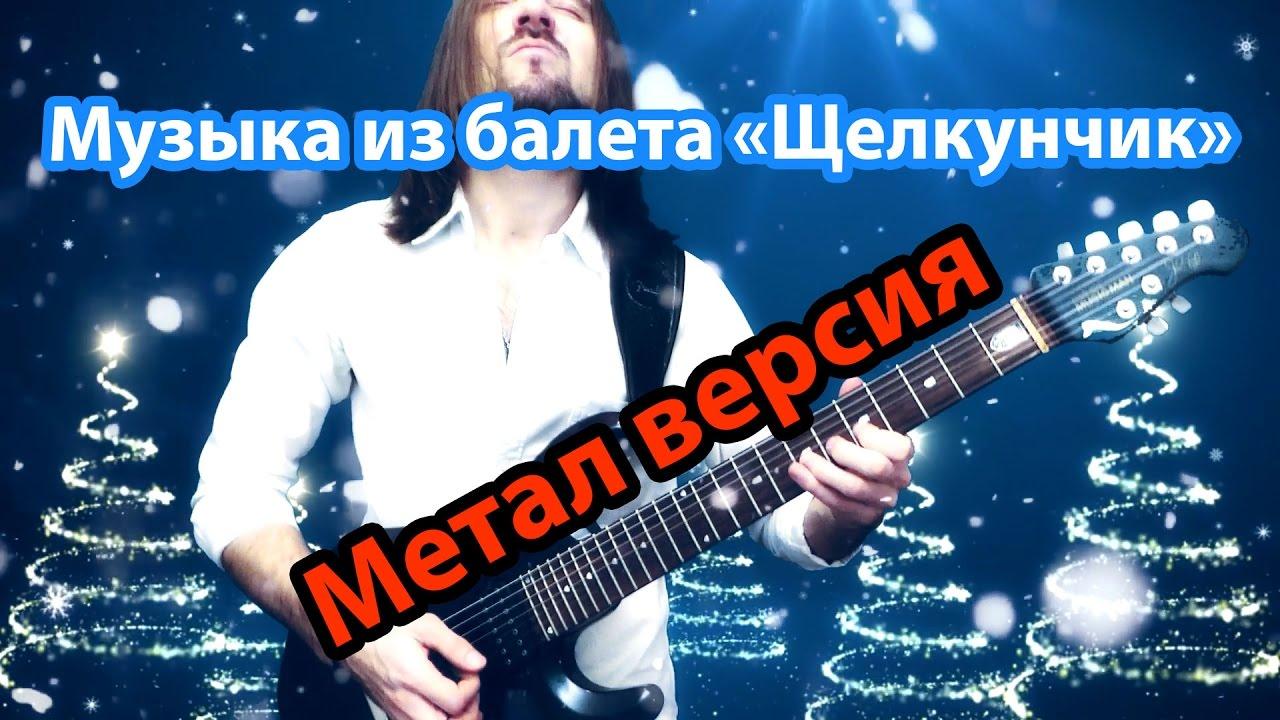 Чайковский в исполнении Собина Михаила - Танец Феи Драже 'Щелкунчик' (метал кавер)