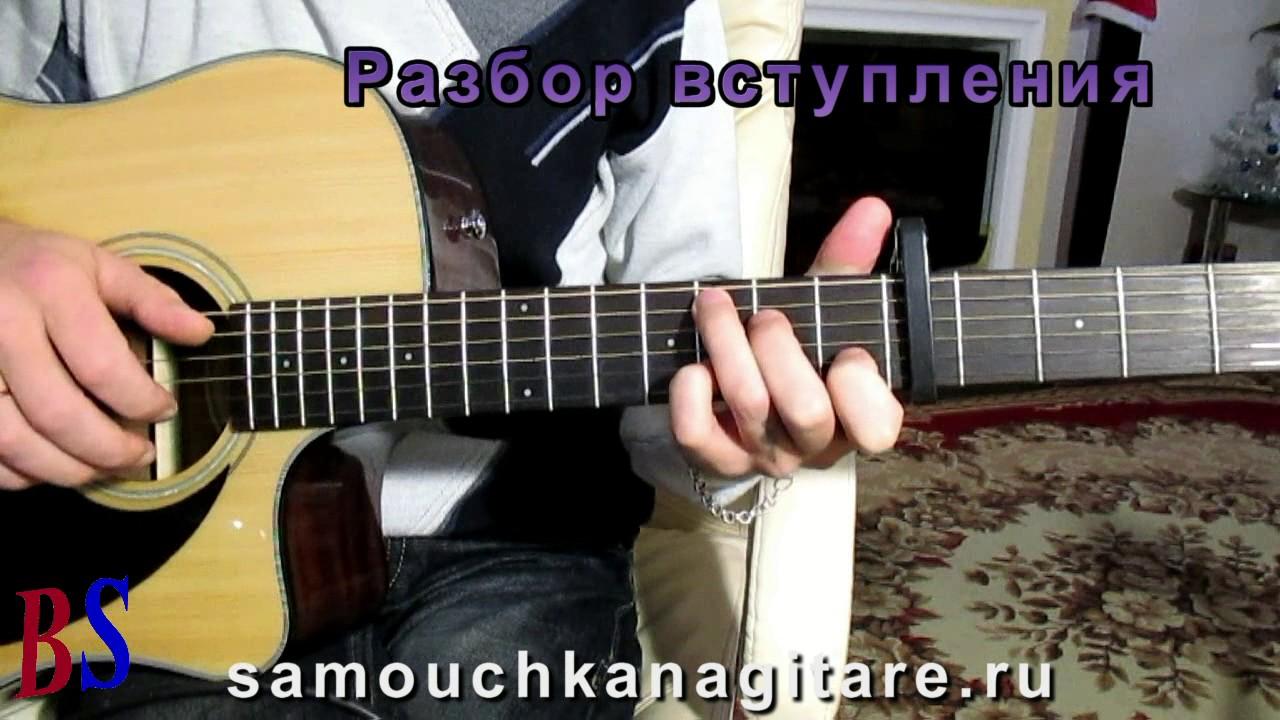 Чиж & Co - Полонез (ВИДЕО УРОК) Тональность ( F ) Как играть на гитаре песню
