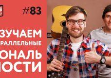 Что такое параллельные тональности Уроки Гитары