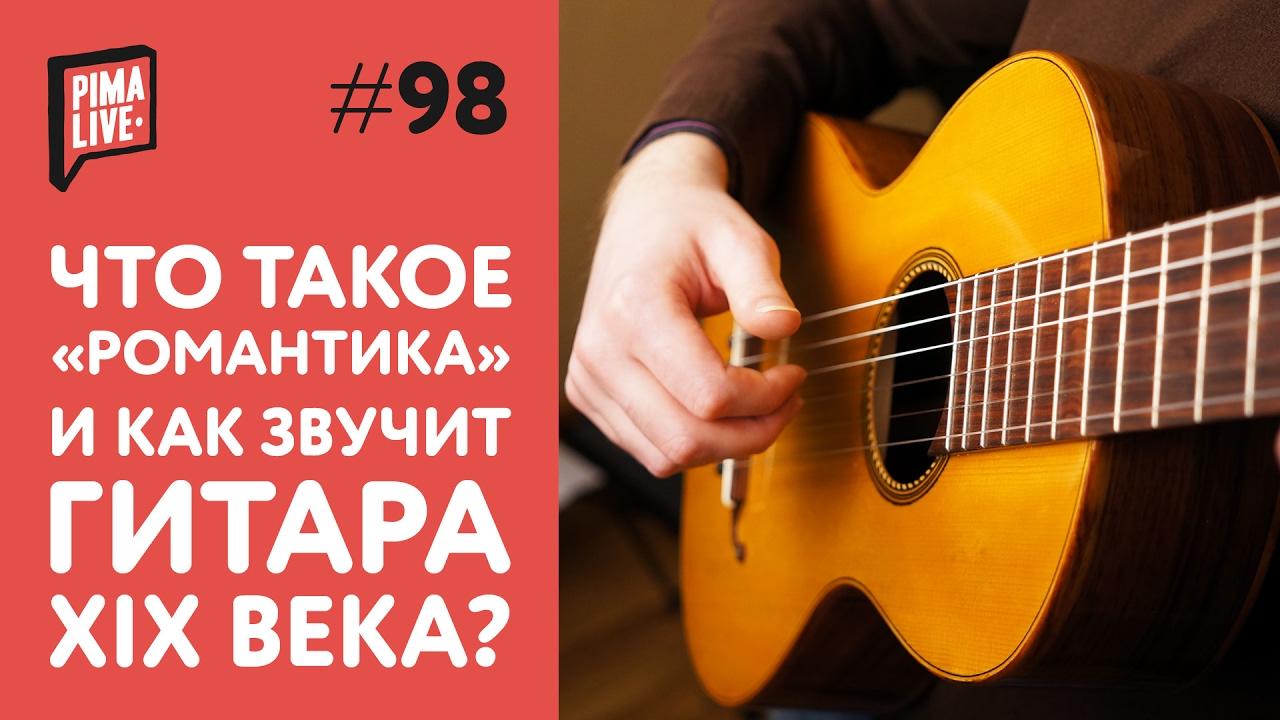 Что такое Романтическая гитара Обзор