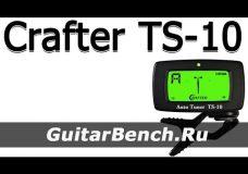 Crafter TS-10 Tuner — Обзор