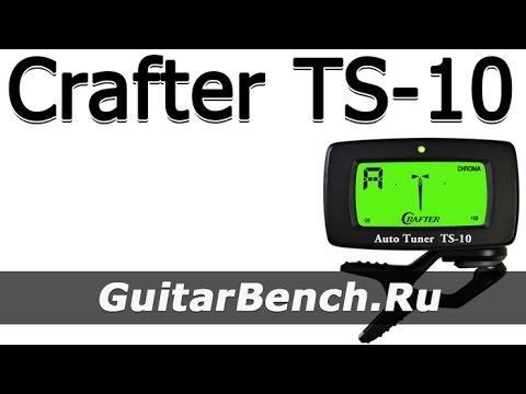 Crafter TS-10 Tuner - Обзор