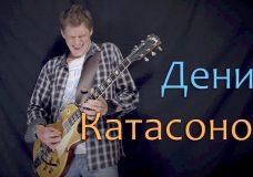 Денис Катасонов — Интервью (2016)