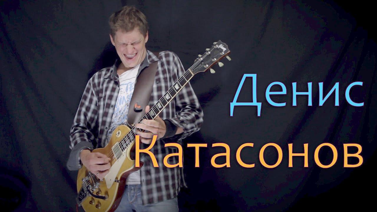 Денис Катасонов - Интервью (2016)
