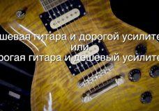 Дешевая гитара и дорогой усилитель или НАОБОРОТ